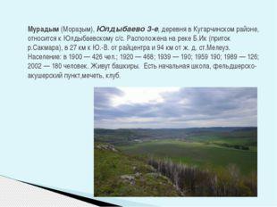 Мурадым(Мораҙым),Юлдыбаево 3-е, деревня в Кугарчинском районе, относится к