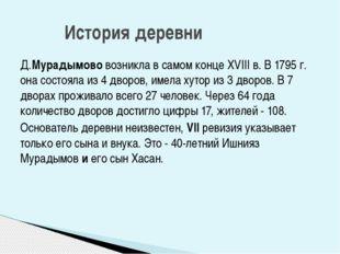 Д.Мурадымововозникла в самом конце XVIII в. В 1795 г. она состояла из 4 двор