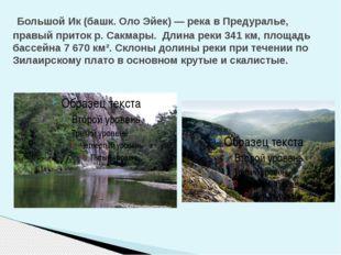 Большой Ик (башк. Оло Эйек) — река в Предуралье, правый приток р. Сакмары. Д