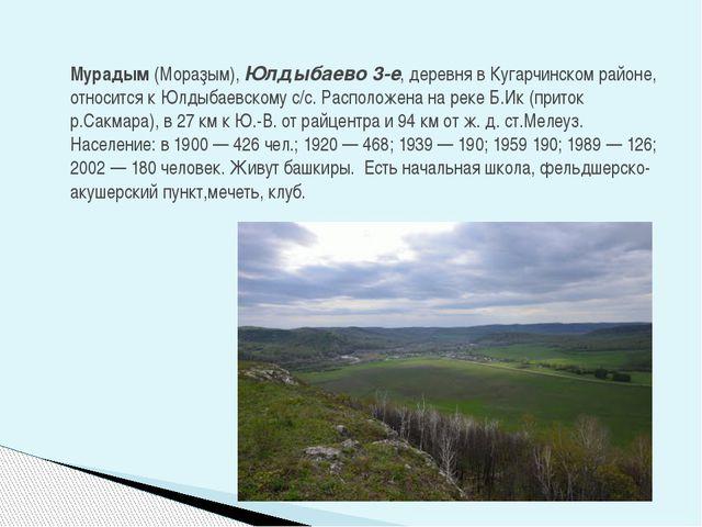 Мурадым(Мораҙым),Юлдыбаево 3-е, деревня в Кугарчинском районе, относится к...