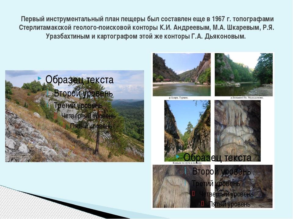 Первый инструментальный план пещеры был составлен еще в 1967 г. топографами...