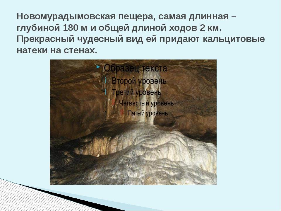 Новомурадымовская пещера, самая длинная – глубиной 180 м и общей длиной ходов...