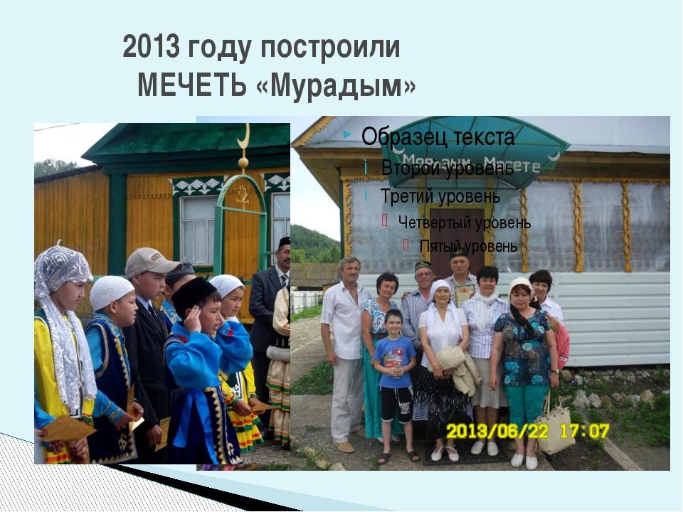 2013 году построили МЕЧЕТЬ «Мурадым»