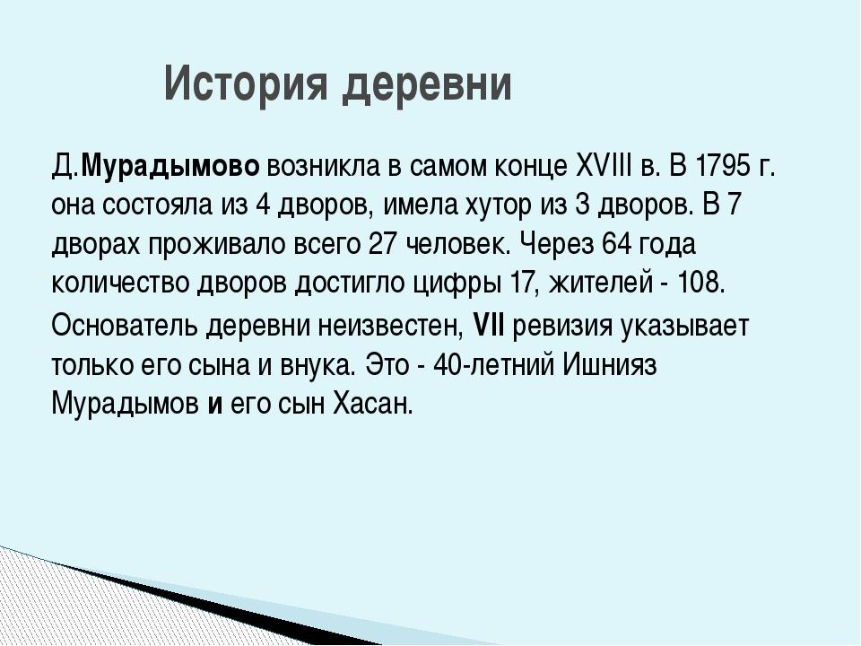 Д.Мурадымововозникла в самом конце XVIII в. В 1795 г. она состояла из 4 двор...