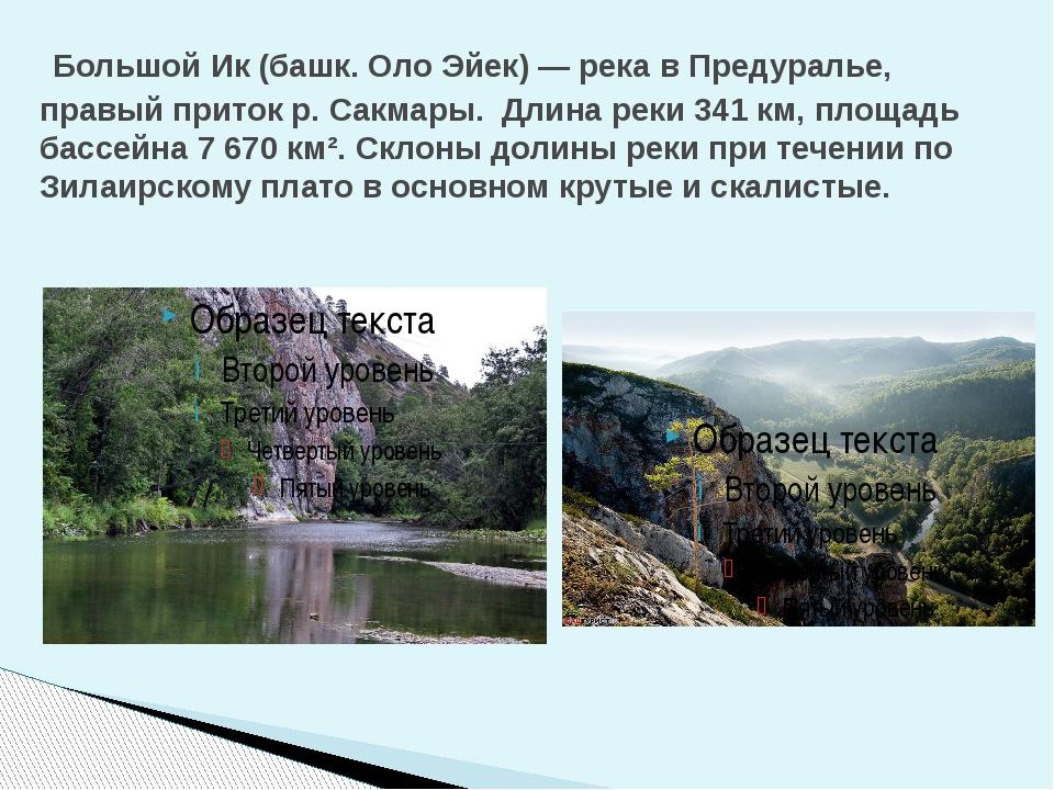 Большой Ик (башк. Оло Эйек) — река в Предуралье, правый приток р. Сакмары. Д...