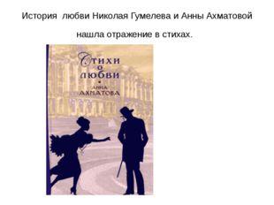 История любви Николая Гумелева и Анны Ахматовой нашла отражение в стихах.