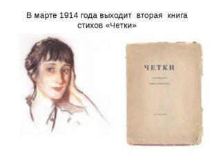 В марте 1914 года выходит вторая книга стихов «Четки»