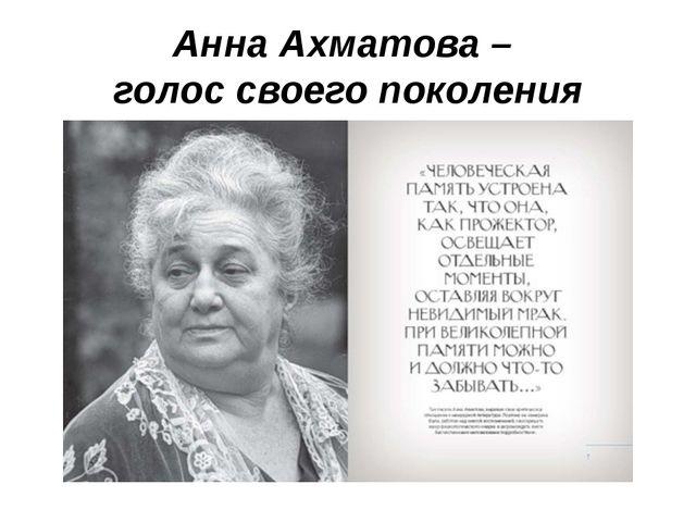 Анна Ахматова – голос своего поколения