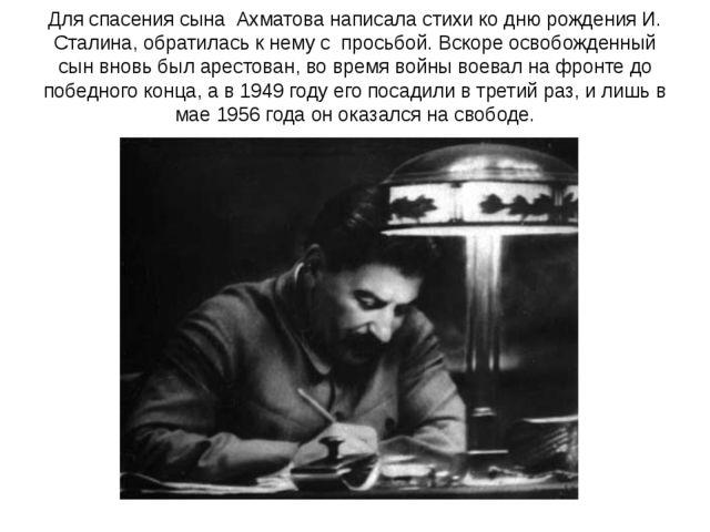 Для спасения сына Ахматова написала стихи ко дню рождения И. Сталина, обратил...