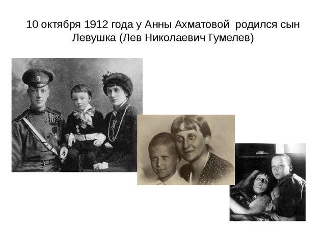 10 октября 1912 года у Анны Ахматовой родился сын Левушка (Лев Николаевич Гум...