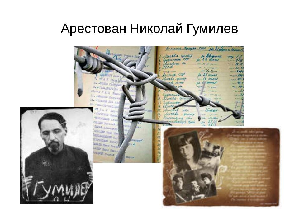 Арестован Николай Гумилев