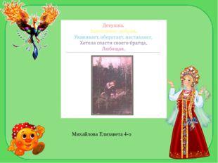 Михайлова Елизавета 4-о