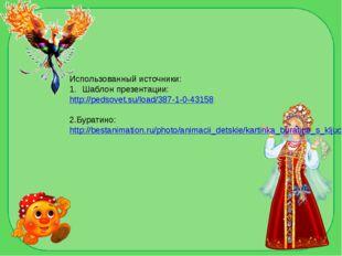 Использованный источники: Шаблон презентации: http://pedsovet.su/load/387-1-0
