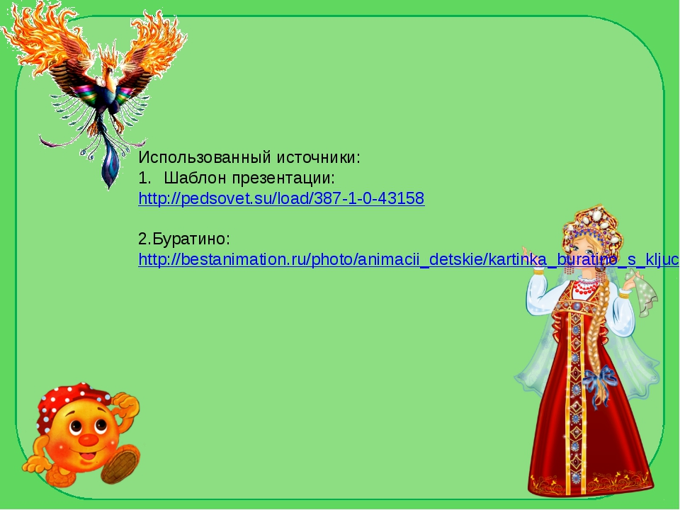 Использованный источники: Шаблон презентации: http://pedsovet.su/load/387-1-0...