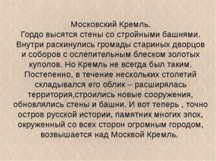 Московский Кремль. Гордо высятся стены со стройными башнями. Внутри раскинули