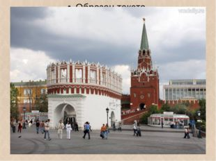 Башня Кутафья
