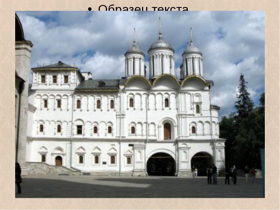 Патриарший дворец и церковь Двенадцати апостолов