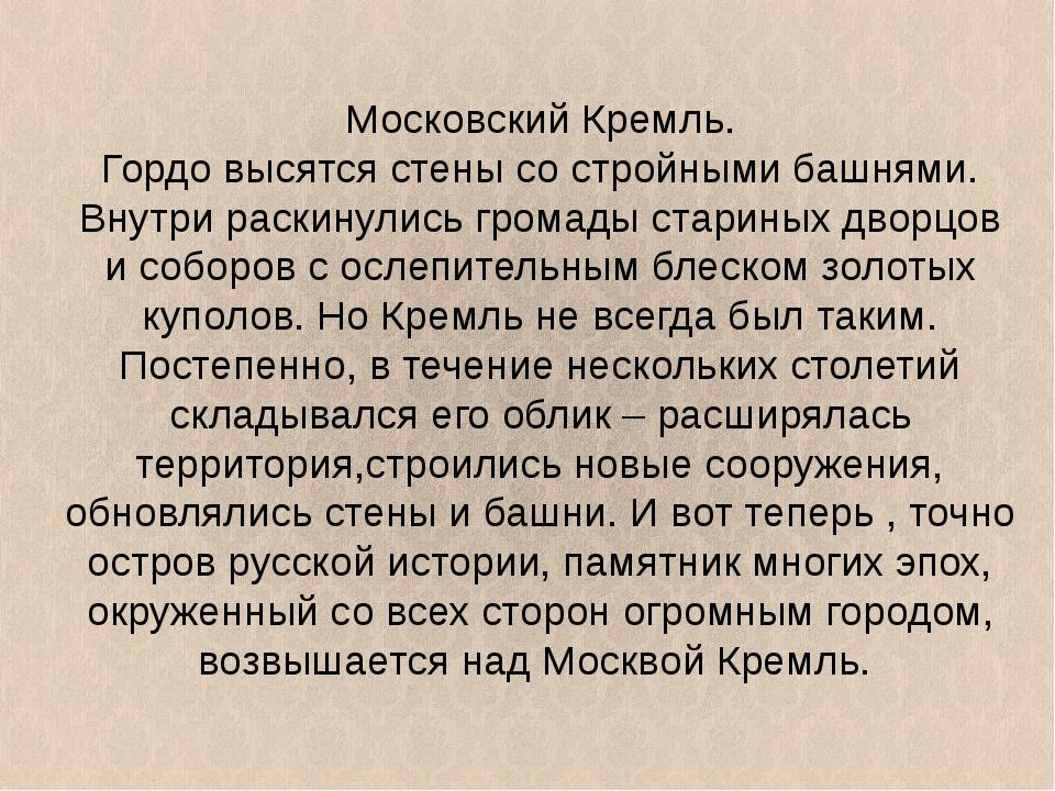 Московский Кремль. Гордо высятся стены со стройными башнями. Внутри раскинули...