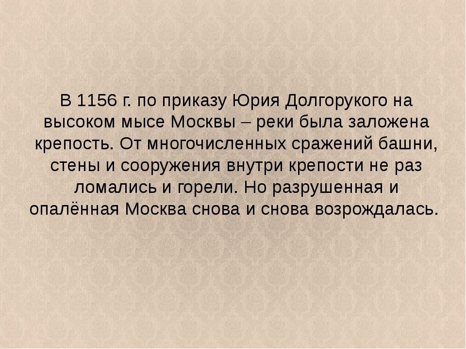 В 1156 г. по приказу Юрия Долгорукого на высоком мысе Москвы – реки была зало...