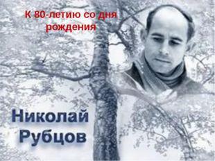 К 80-летию со дня рождения