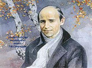 «Ангел Родины незлобивой моей» Г.В.Свиридов