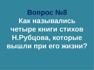 Вопрос №8 Как назывались четыре книги стихов Н.Рубцова, которые вышли при его