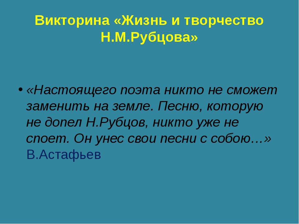 Викторина «Жизнь и творчество Н.М.Рубцова» «Настоящего поэта никто не сможет...