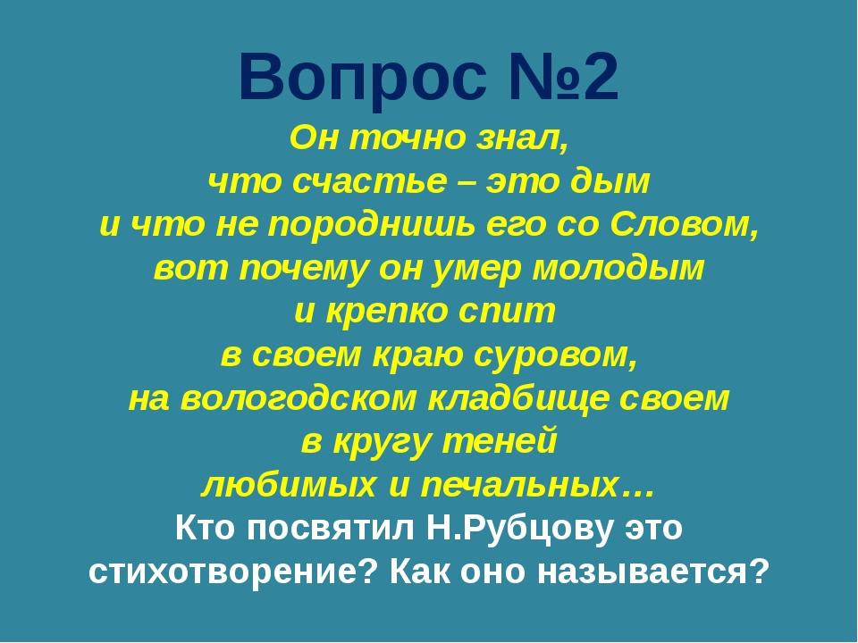 Вопрос №2 Он точно знал, что счастье – это дым и что не породнишь его со Слов...