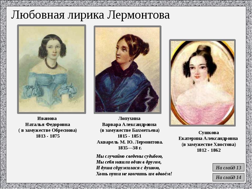 Знакомство Лермонтова С Натальей Ивановой