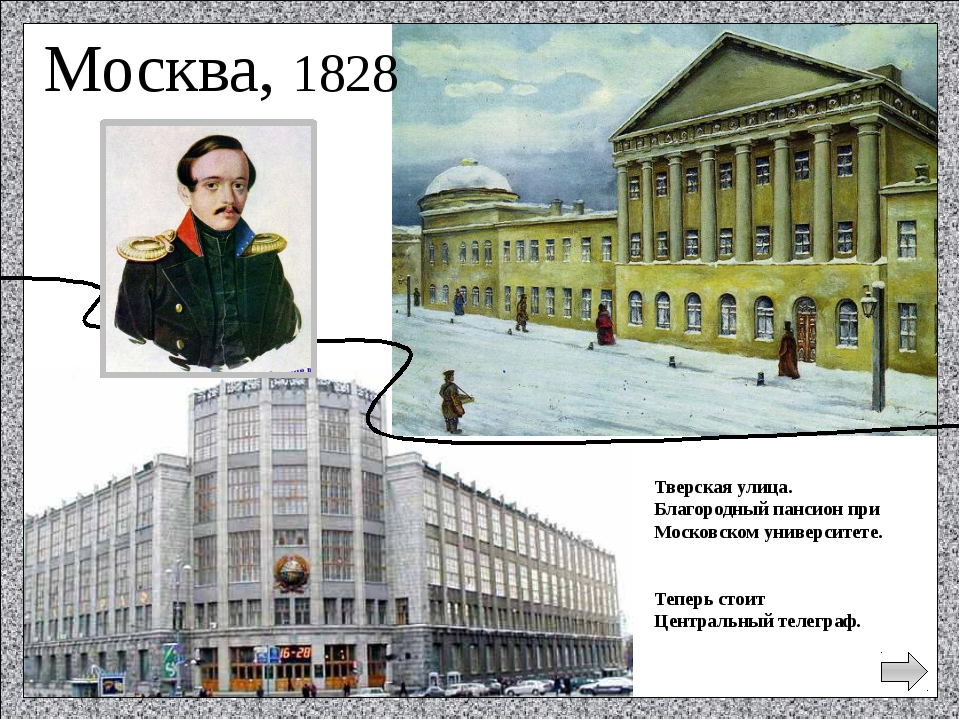 Лермонтов - художник Пейзаж с двумя березами. Акварель М.Ю. Лермонтова. 1828...