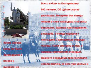 Всего в боях за Екатериновку погибло более 600 человек. Об одном случае хоте
