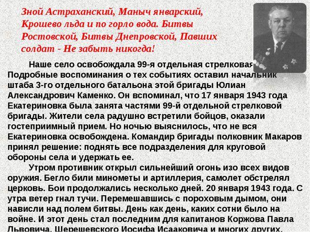 Зной Астраханский, Маныч январский, Крошево льда и по горло вода. Битвы Росто...