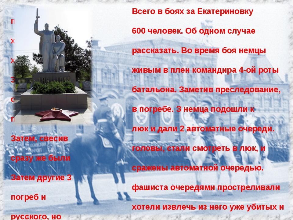 Всего в боях за Екатериновку погибло более 600 человек. Об одном случае хоте...