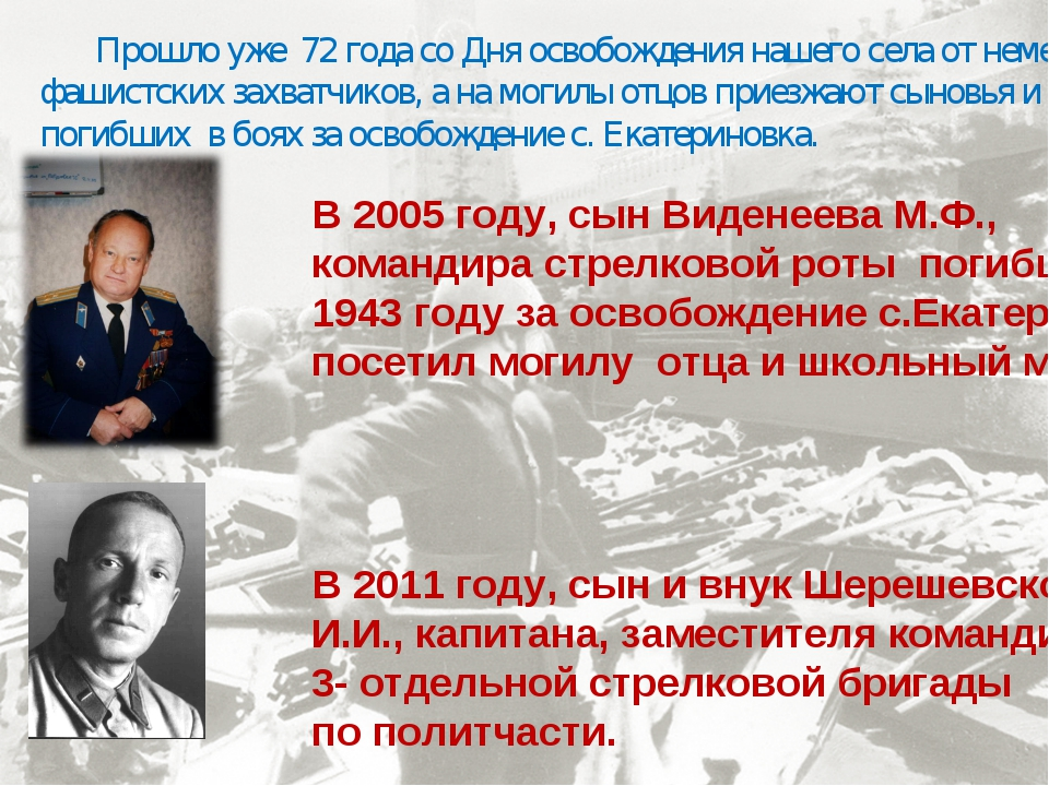 Прошло уже 72 года со Дня освобождения нашего села от немецко- фашистских за...