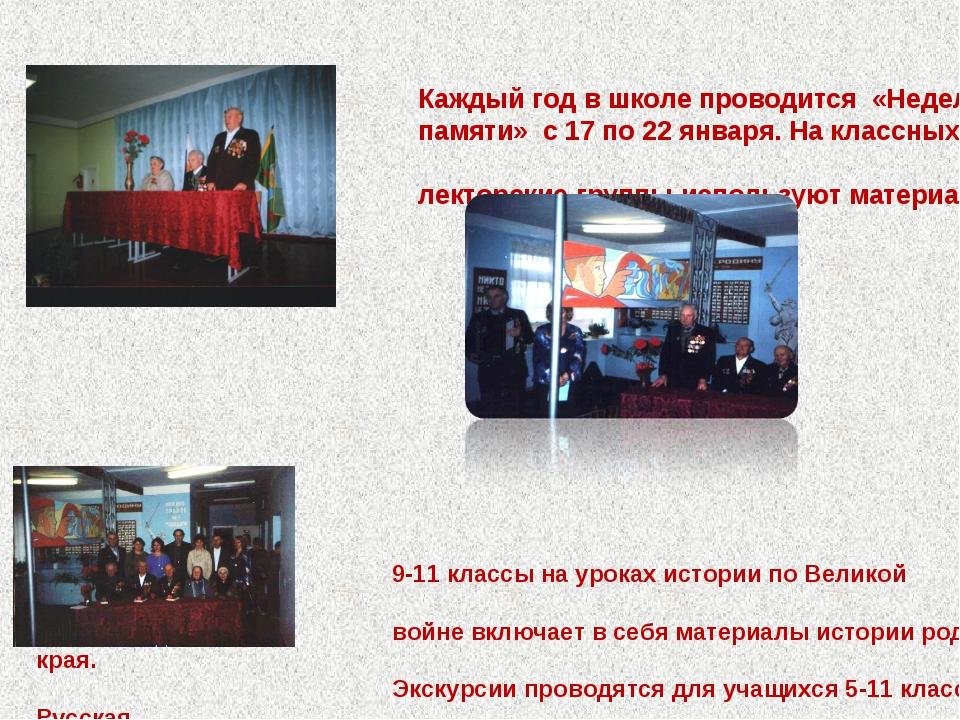 Каждый год в школе проводится «Неделя памяти» с 17 по 22 января. На классных...