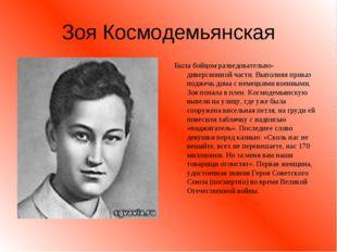 Зоя Космодемьянская Была бойцом разведовательно-диверсионной части. Выполняя