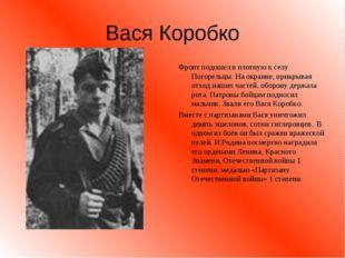 Вася Коробко Фронт подошел в плотную к селу Погорельцы. На окраине, прикрывая