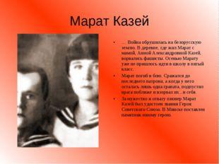 Марат Казей … Война обрушилась на белорусскую землю. В деревне, где жил Марат
