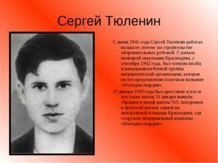Сергей Тюленин С июня 1941 года Сергей Тюленин работал на шахте, потом- на ст