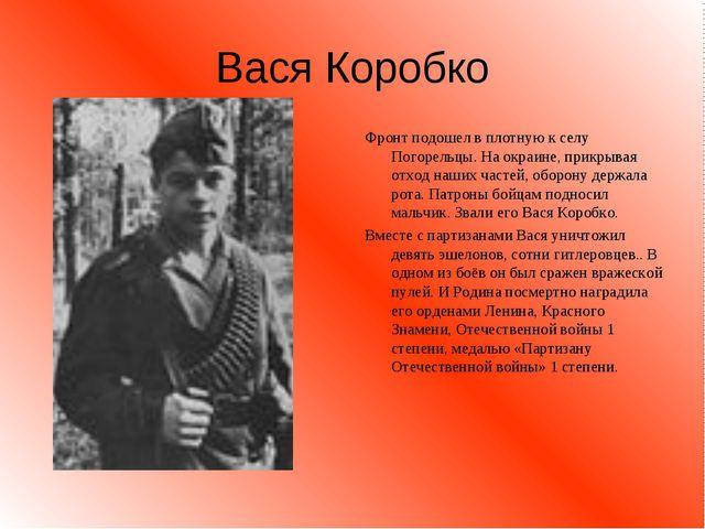 Вася Коробко Фронт подошел в плотную к селу Погорельцы. На окраине, прикрывая...