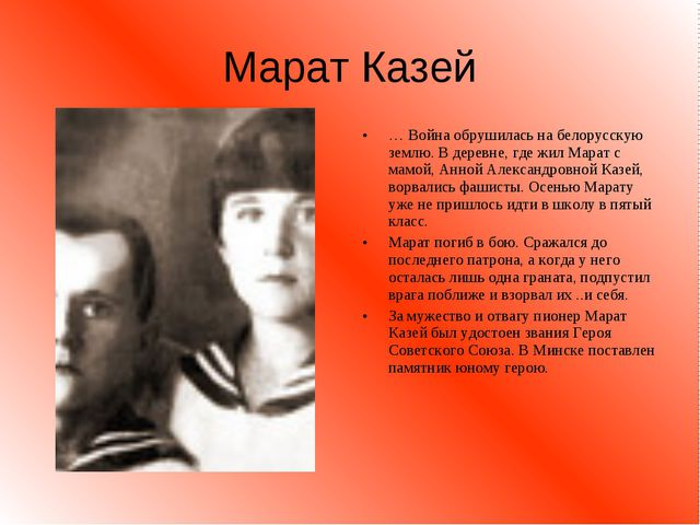 Марат Казей … Война обрушилась на белорусскую землю. В деревне, где жил Марат...