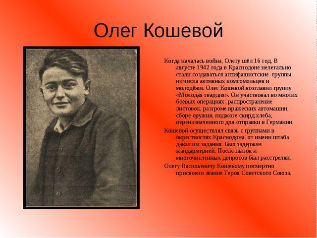Олег Кошевой Когда началась война, Олегу шёл 16 год. В августе 1942 года в Кр...