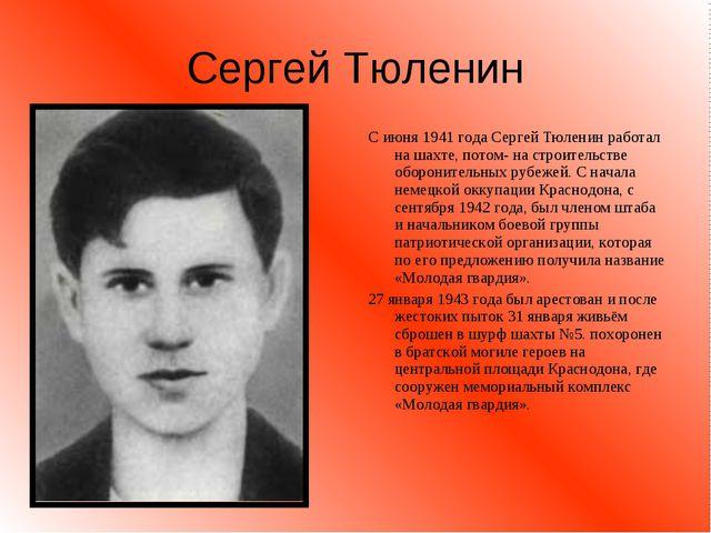 Сергей Тюленин С июня 1941 года Сергей Тюленин работал на шахте, потом- на ст...