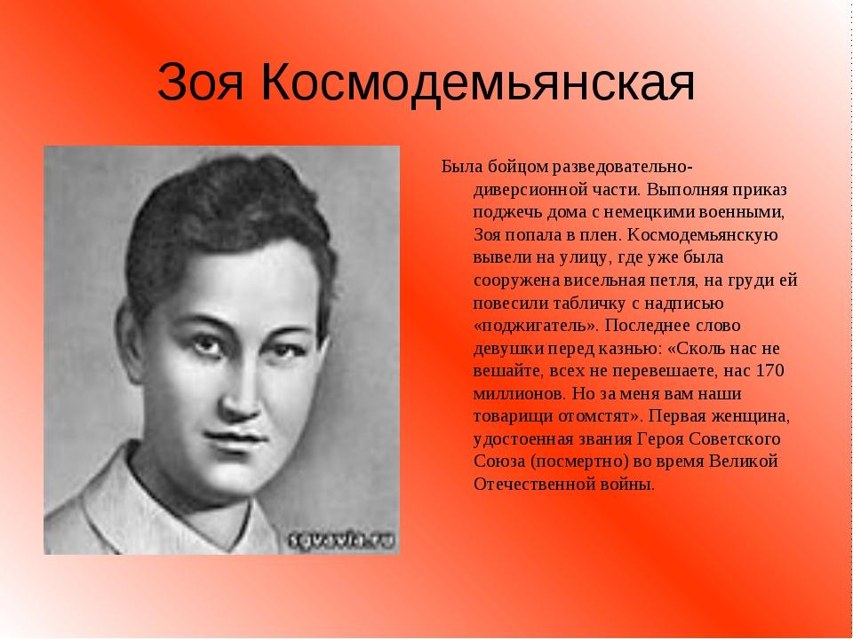 Зоя Космодемьянская Была бойцом разведовательно-диверсионной части. Выполняя...