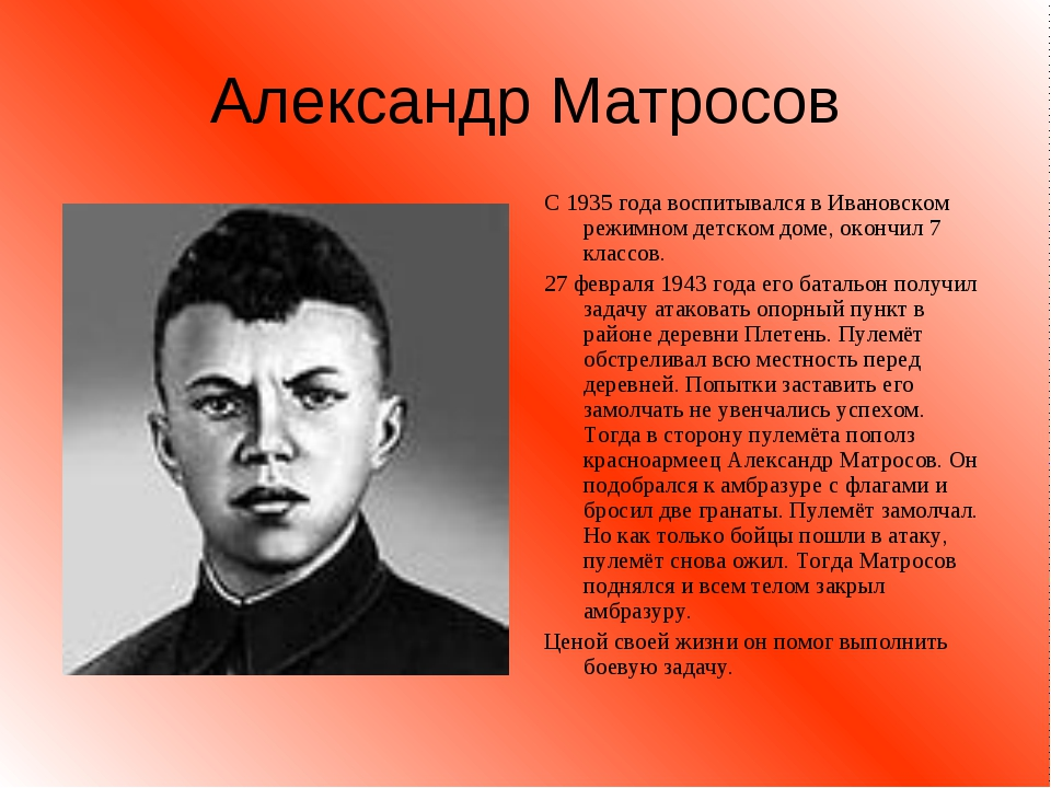 Александр Матросов С 1935 года воспитывался в Ивановском режимном детском дом...