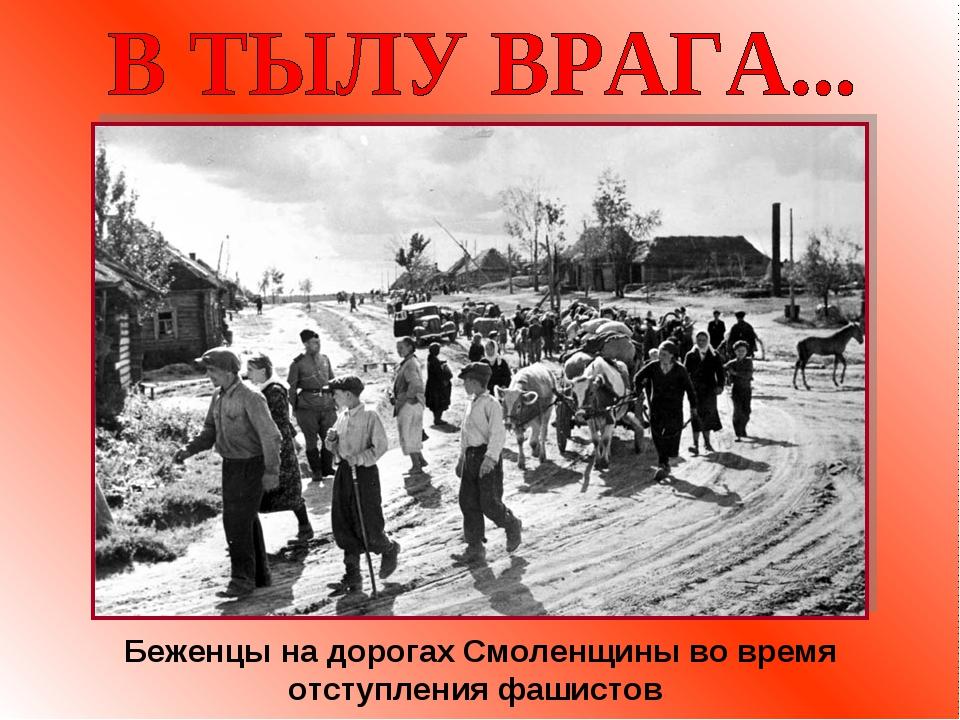 Беженцы на дорогах Смоленщины во время отступления фашистов