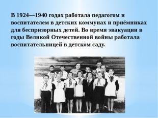 В 1924—1940 годах работала педагогом и воспитателем в детских коммунах и приё