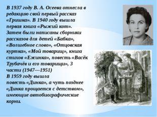 В1937 годуВ.А.Осеева отнесла в редакцию свой первый рассказ «Гришка». В1