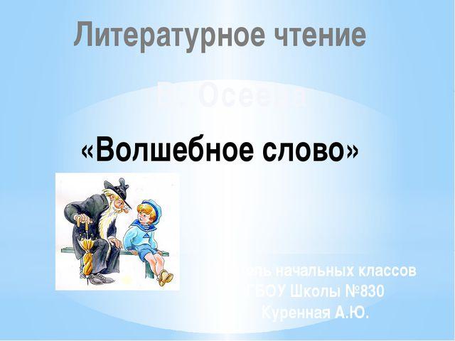 В. Осеева Литературное чтение «Волшебное слово» Учитель начальных классов ГБО...