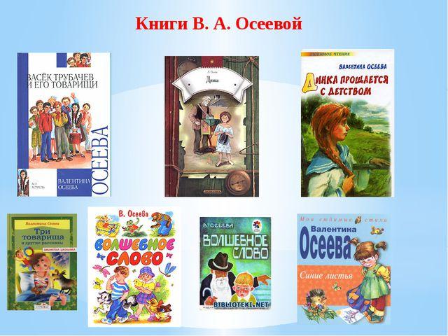 Книги В. А. Осеевой